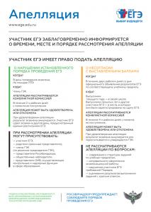 1513617115_appelyatsiya-2018