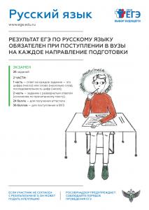 1513617139_russkiy_yazyk-2018